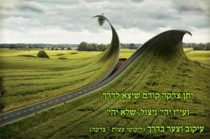 תפילת הדרך