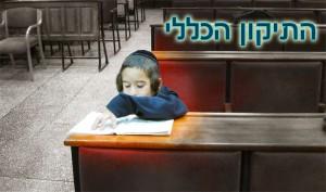 ילד קורא תיקון הכללי באומן