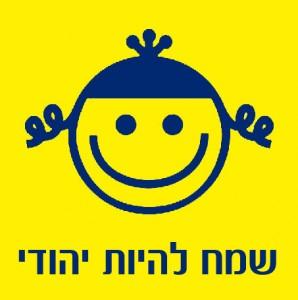 שמח להיות יהודי