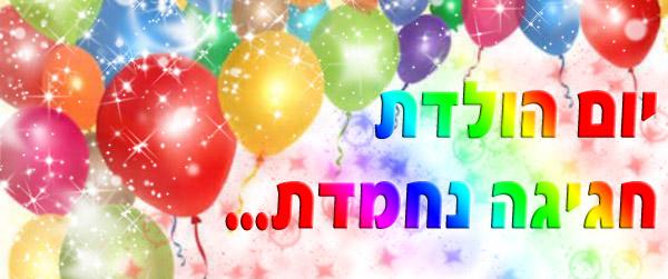 יום הולדת חגיגה נחמדת, בלונים וניצוצות של אור