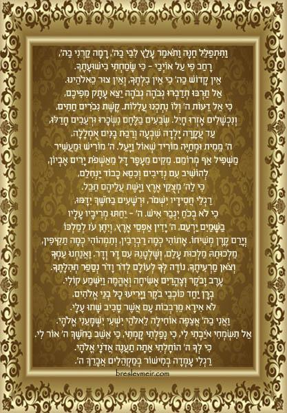 תפילה חנה שמואל הנביא