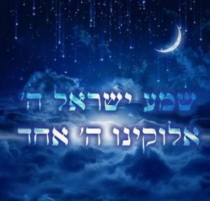 שמע ישראל - ברסלב