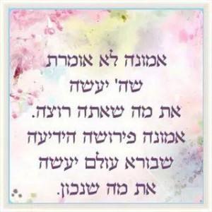 אמונה (2)