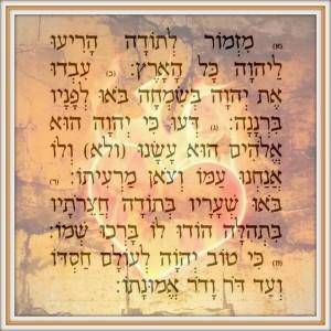 תהלים פרק ק