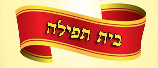 בית תפילה ישראלי
