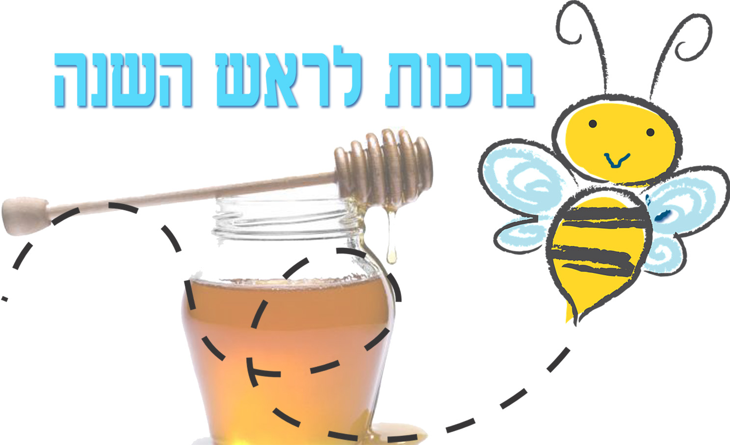 ברכות לראש השנה,דבורה,דבש