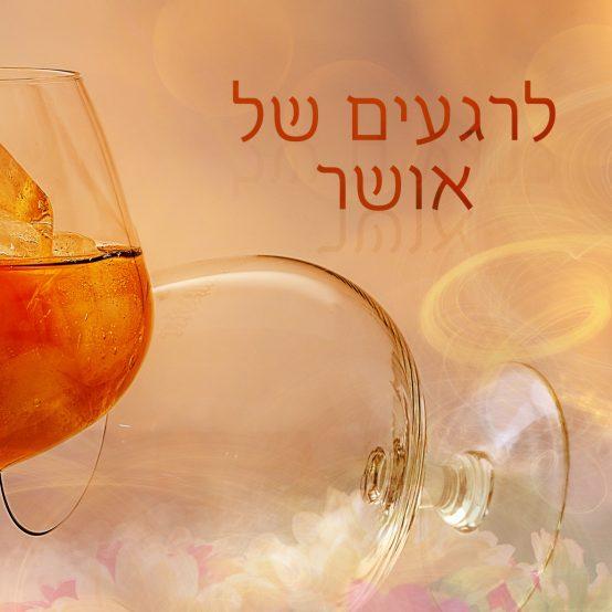 כוסות,וויסקי,לרגעים של אושר