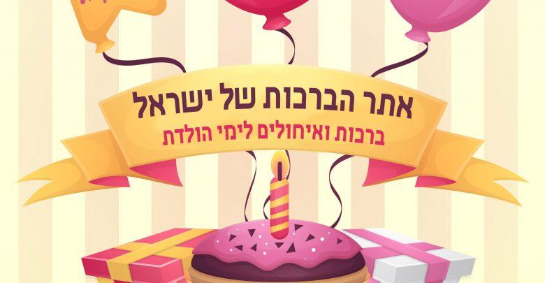 Photo of אתר הברכות והתפילות הישראלי