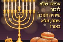 Photo of תפילה לחודש כסלו – סגולה לניסים ונפלאות אור וניצחון