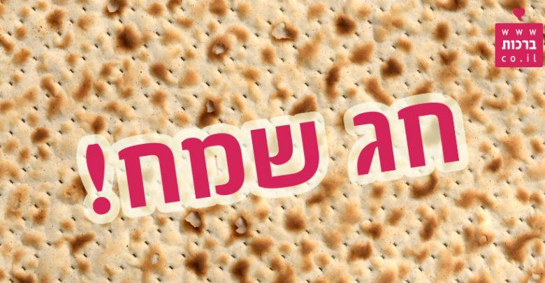 Photo of הגדה של פסח