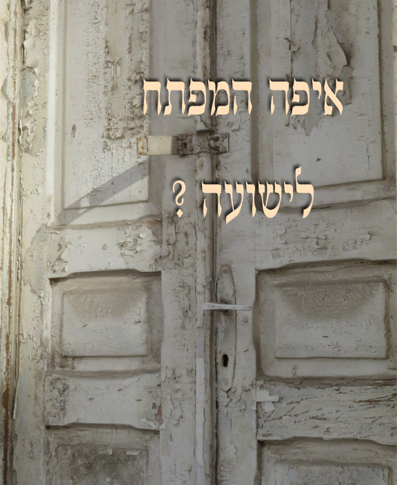 ישועה,דלת,מנעול,מפתח