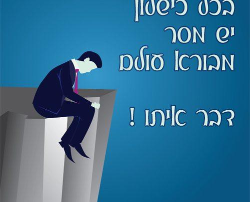 Photo of כישלון | אין ייאוש בעולם