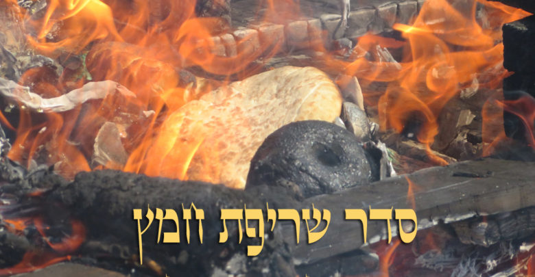 סדר שריפת חמץ