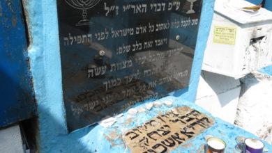 "Photo of תפילות מהאריז""ל"