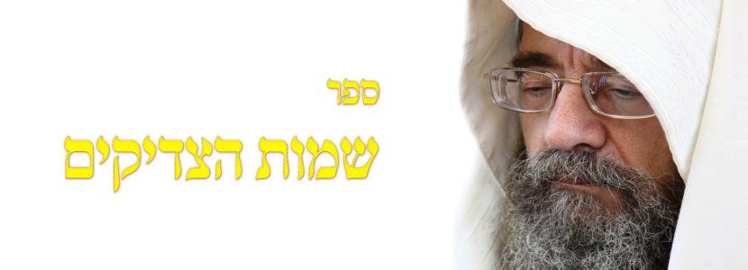 Photo of ספר שמות הצדיקים