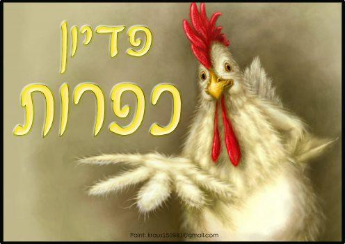 פדיון כפרות,תרנגול