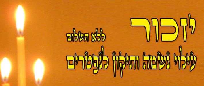 Photo of תפילת יזכור
