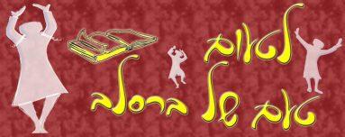 חסידים רוקדים,טעם של ברסלב