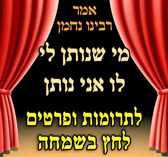 תרומה לישיבת ברסלב ירושלים