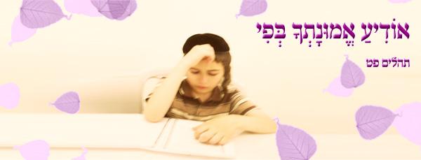 Photo of ואתחנן