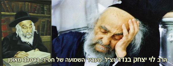 """Photo of הרב לוי יצחק בנדר זצ""""ל חסיד ברסלב אמיתי"""