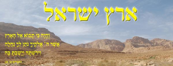 Photo of זהירות לא להתבולל בארץ ישראל