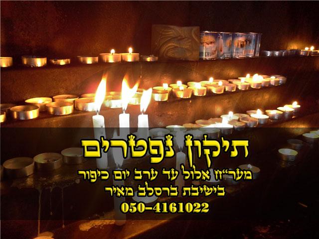 Photo of אמירת תפילת קדיש לנפטר