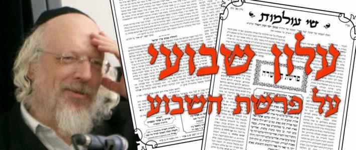 Photo of יהודי המסתובב בין הגויים צריך לשמור את עצמו לא להמשך אחרי התנהגותם