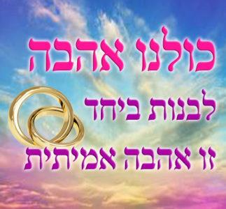 תפילה לזיווג הגון | תפילה לזיווג משמיים