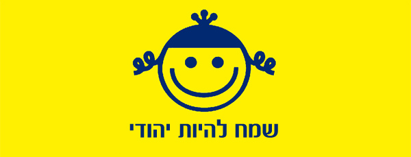 Photo of שמח להיות יהודי