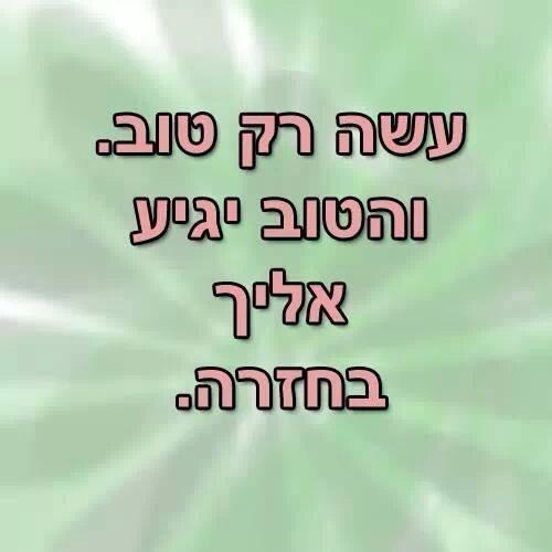 """Photo of תיקון הברית ע""""י הפצת ספרי רבינו"""