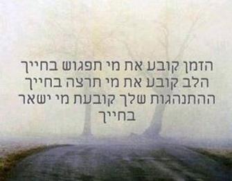 Photo of אהבת ישראל