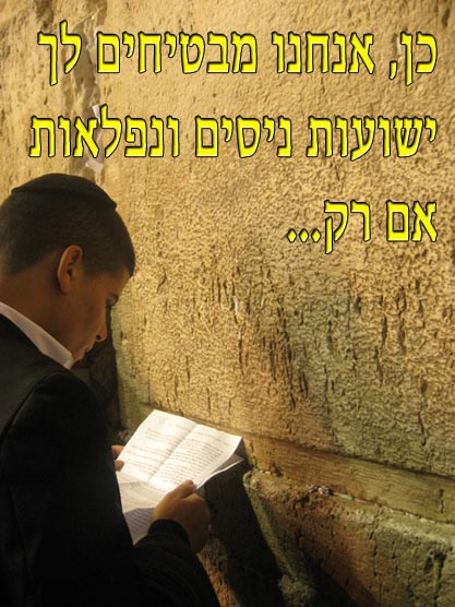 Photo of תפילה קצרה של פלאי פלאות