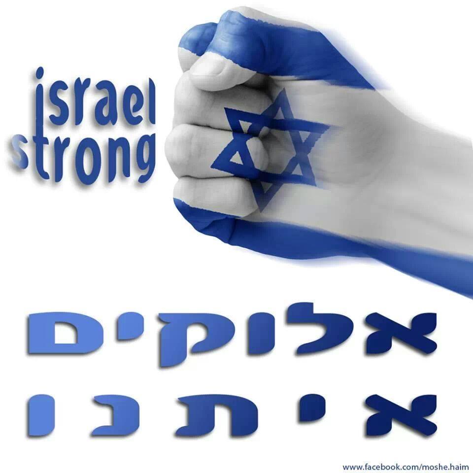 אוהב ישראל