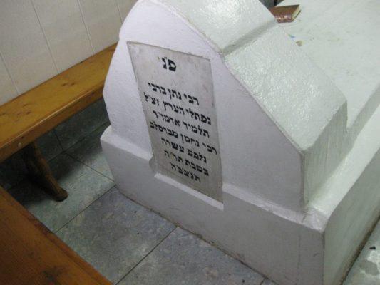 ציון רבי נתן מברסלב בעל מחבר הספר ליקוטי תפילות