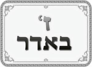 Photo of ז' באדר הילולת משה רבינו