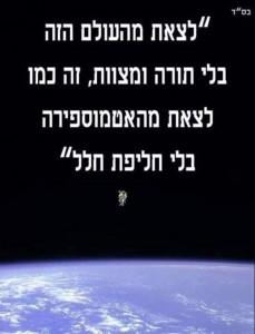 תורה וחלל הפנוי, חול המועד