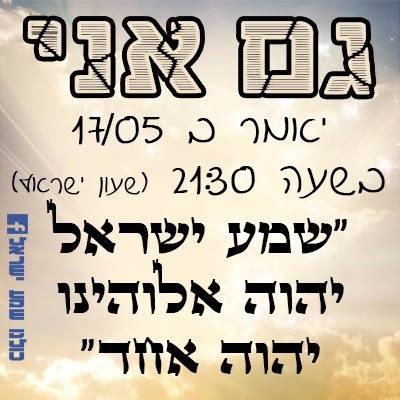 Photo of שמע ישראל