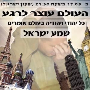 שמע ישראל, קריאת שמע