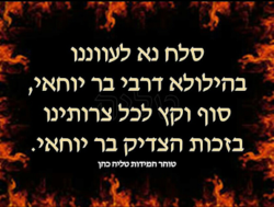 Photo of שאלה לרב | מה להתפלל מול המדורה ?