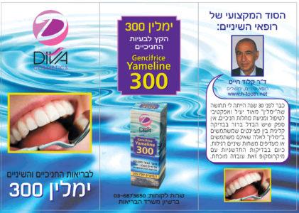 Photo of יש לכם בעיות חניכיים ושיניים ?
