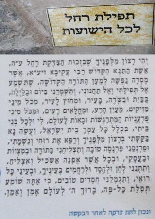 Photo of תפילת רחל לכל הישועות