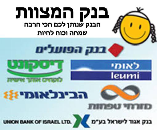 Photo of בנק המצוות