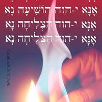 Photo of תפילה לישועה והמתקת הדינים