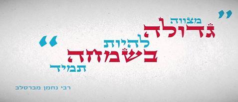 שמחה היא עיקר היהדות