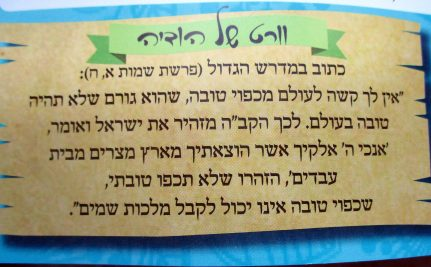 Photo of תפילת הודיה לבורא עולם