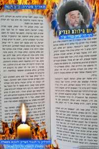 הרב לוי יצחק בנדר
