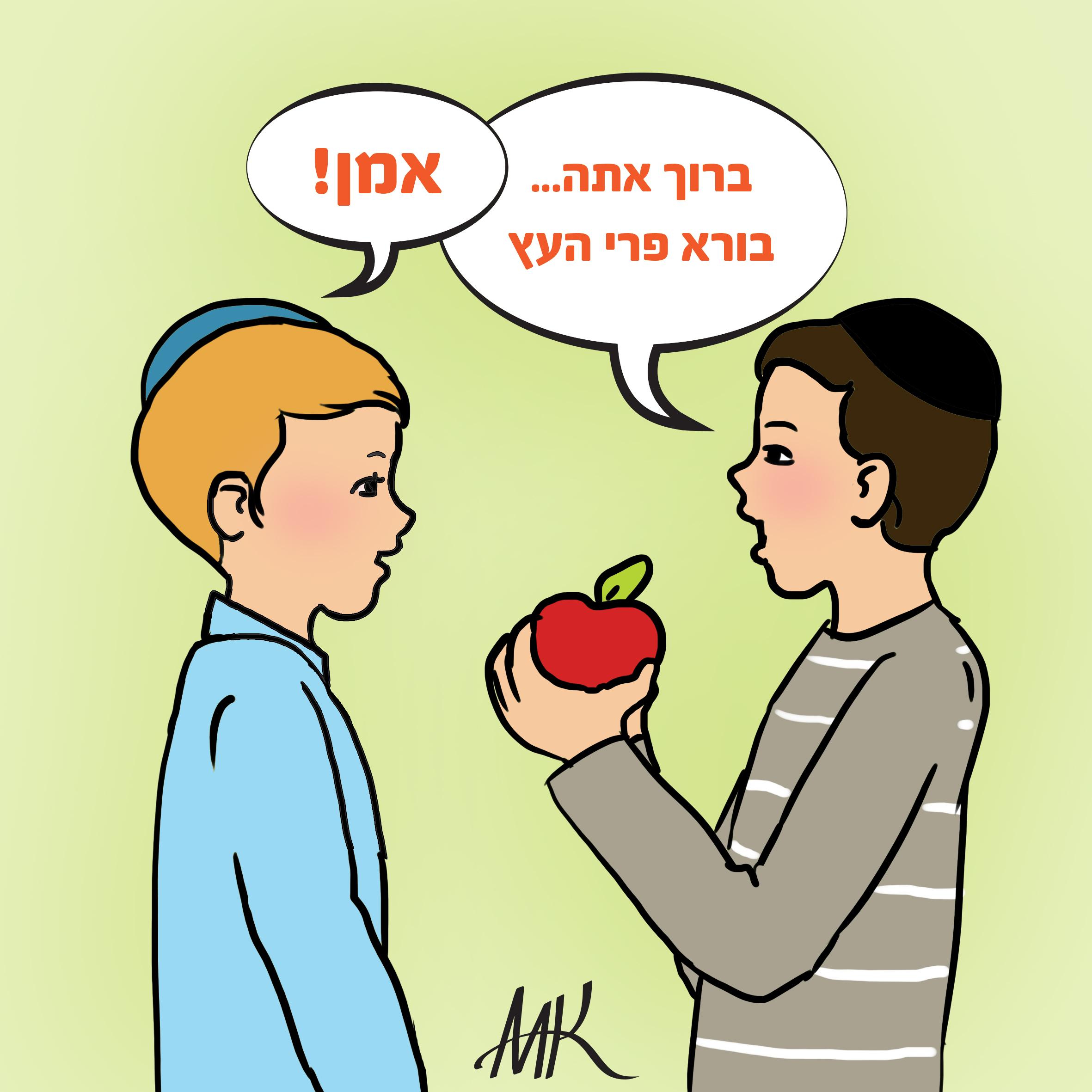 ילד,ילדים,ברכה,פרי העץ,תפוח