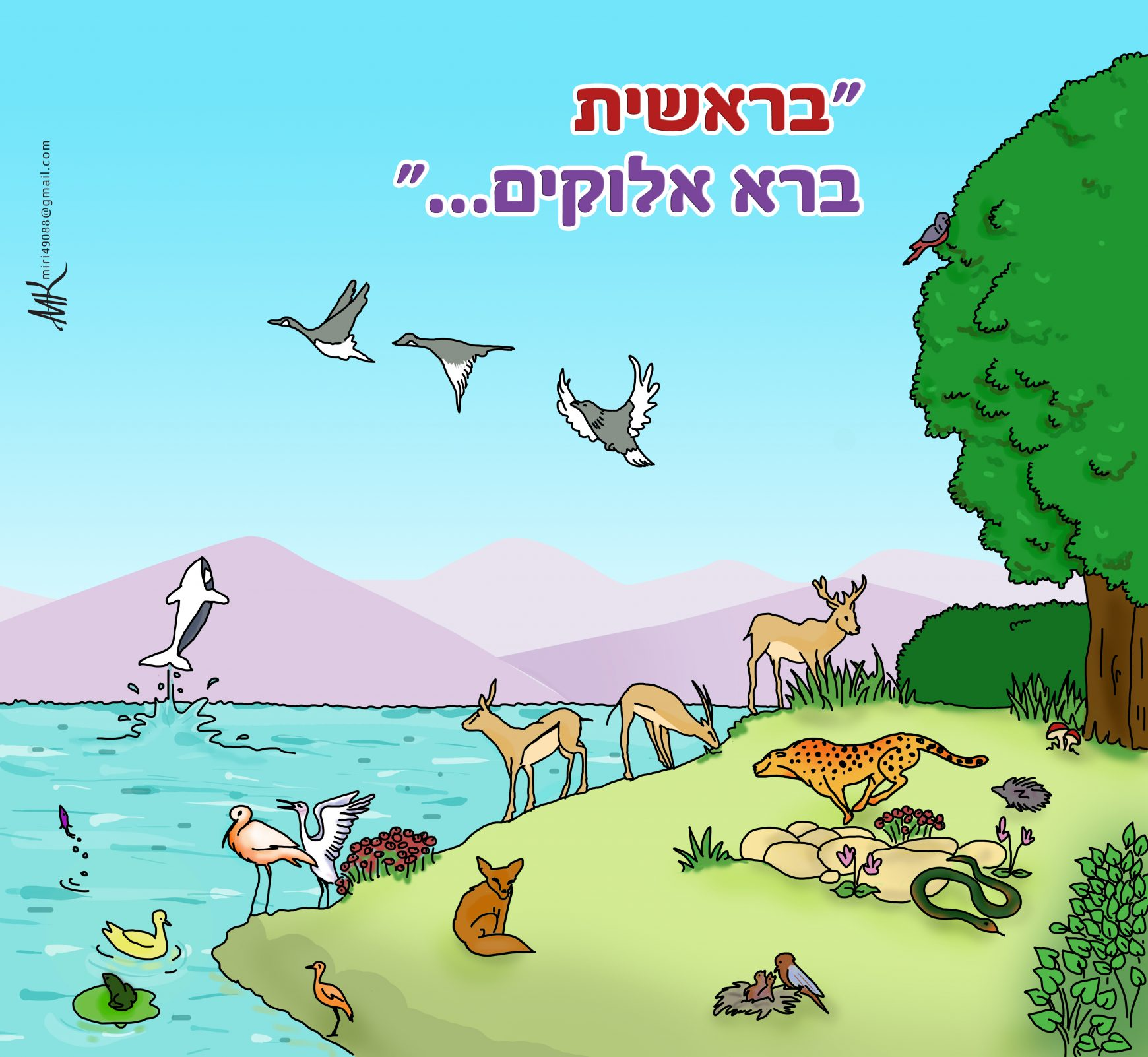 פרשת השבוע,בראשית,חיות,ציפורים,דגים,ים