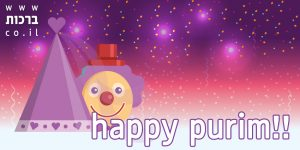 purim,clone,clown,joy,heart,Clown,hat,Happy Purim,Greetings